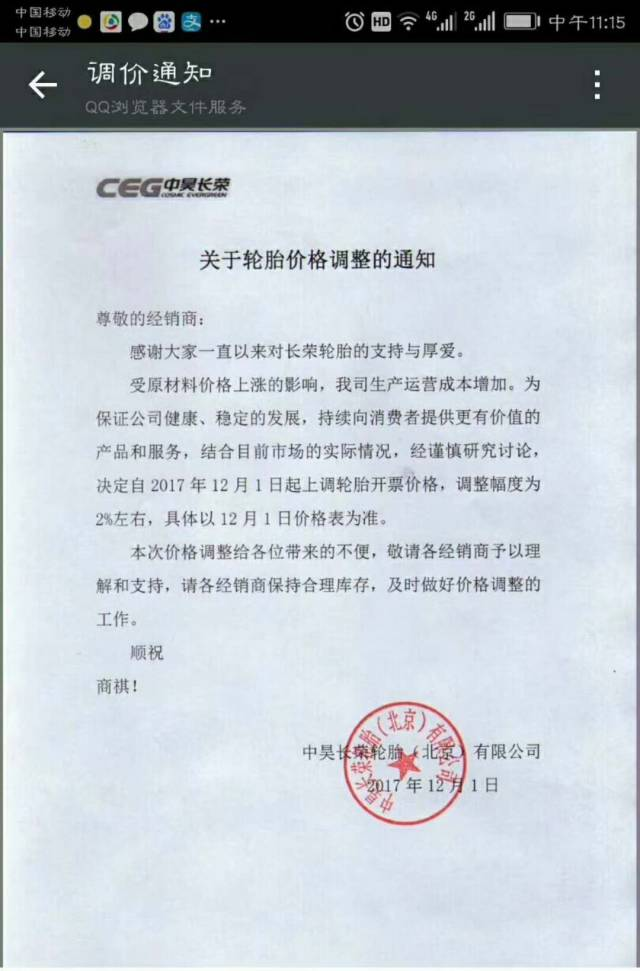 12月份十余家轮胎企业集体跌价  部分规格已缺货